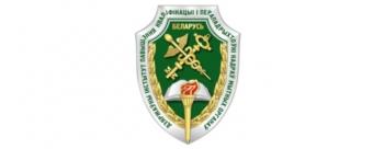 «Государственный институт повышения квалификации и переподготовки кадров   таможенных органов РБ» ГУ
